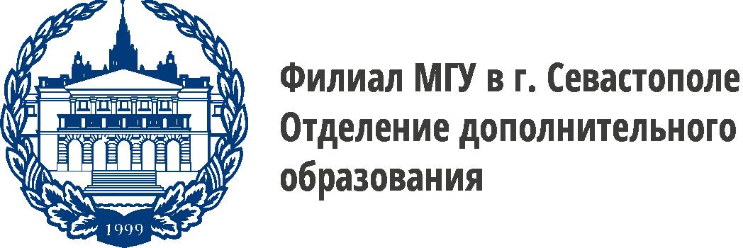 Филиал МГУ в г. Севастополе Отделение дополнительного образования